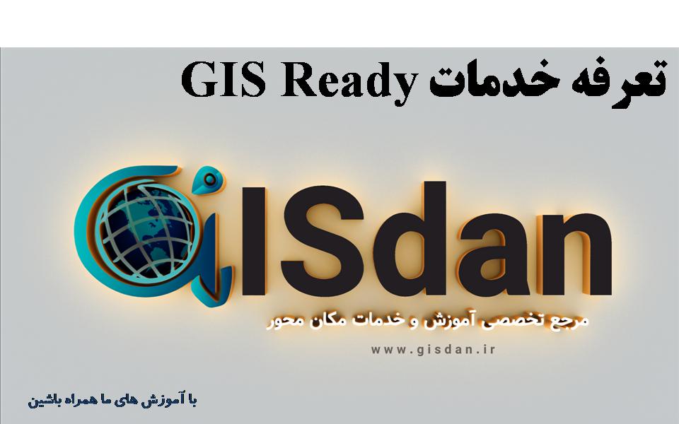 پوستر تعرفه GIS ready